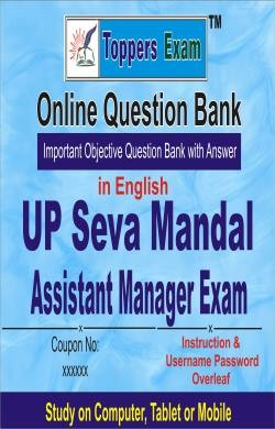 UP Seva Mandal Assistant Manager Exam Online Question Bank