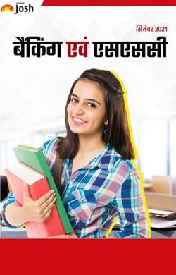 Banking & SSC September 2021 (Hindi) eBook