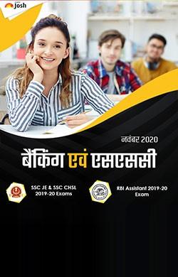 Banking & SSC November 2020 (Hindi) eBook