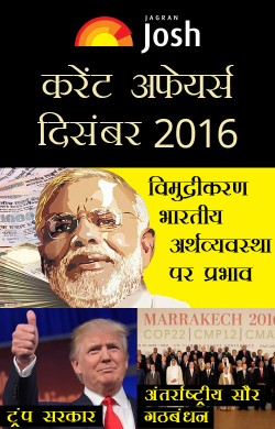 Current Affairs December 2016 eBook Hindi