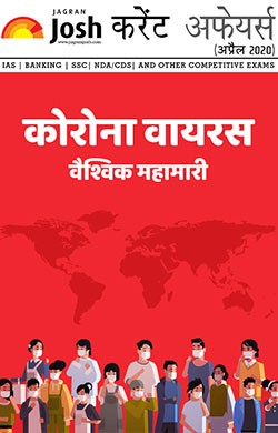 Current Affairs April 2020 (Hindi) eBook