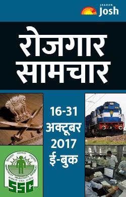Rojgar Samachar (16-31 October 2017) e-Book