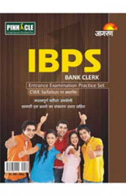 IBPS Bank Clerk Entrance Examination Practice Set (Hindi) by Jagran - Book