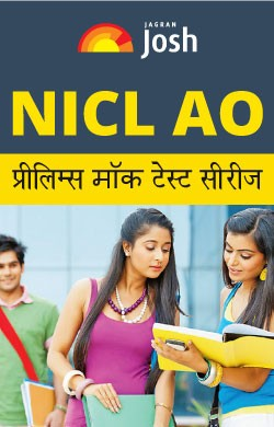 NICL AO Prelims mock Test Series - Hindi