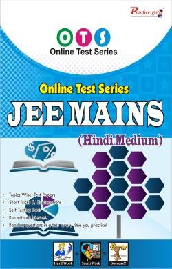 Topic Wise tests For  JEE MAINS - Hindi