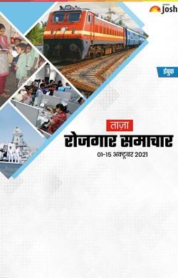 Rojgar Samachar (1-15 October 2021) eBook