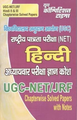 UGC-NET/JRF Hindi II & III Knowledge Bank