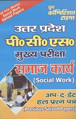 UPPCS  SOCIAL WORK