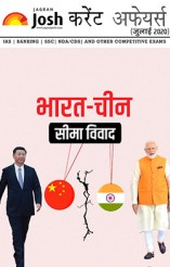 Current Affairs July 2020 (Hindi) eBook