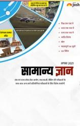 General Knowledge August 2021 (Hindi) eBook
