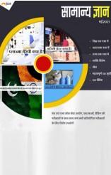 General Knowledge May 2021 (Hindi) eBook