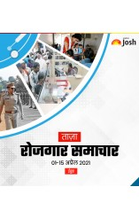 Rojgar Samachar (1-15 April 2021) eBook