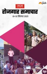 Rojgar Samachar (1-15 September 2021) eBook