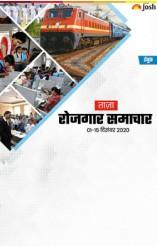 Rojgar Samachar (1-15 December 2020) eBook